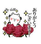 (40個入)山田の元気な敬語入り名前スタンプ(個別スタンプ:07)
