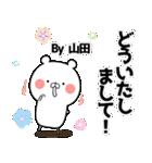 (40個入)山田の元気な敬語入り名前スタンプ(個別スタンプ:08)