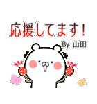 (40個入)山田の元気な敬語入り名前スタンプ(個別スタンプ:09)