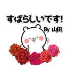 (40個入)山田の元気な敬語入り名前スタンプ(個別スタンプ:10)