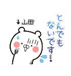 (40個入)山田の元気な敬語入り名前スタンプ(個別スタンプ:12)