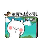 (40個入)山田の元気な敬語入り名前スタンプ(個別スタンプ:15)