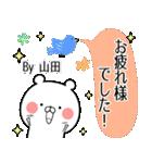 (40個入)山田の元気な敬語入り名前スタンプ(個別スタンプ:16)
