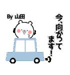 (40個入)山田の元気な敬語入り名前スタンプ(個別スタンプ:19)