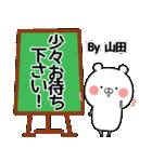 (40個入)山田の元気な敬語入り名前スタンプ(個別スタンプ:20)