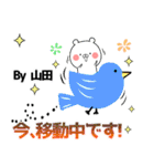 (40個入)山田の元気な敬語入り名前スタンプ(個別スタンプ:21)