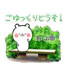 (40個入)山田の元気な敬語入り名前スタンプ(個別スタンプ:23)