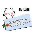 (40個入)山田の元気な敬語入り名前スタンプ(個別スタンプ:28)
