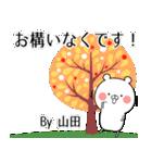 (40個入)山田の元気な敬語入り名前スタンプ(個別スタンプ:29)
