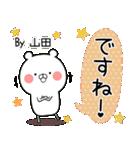 (40個入)山田の元気な敬語入り名前スタンプ(個別スタンプ:31)
