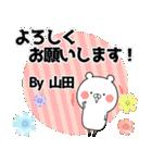 (40個入)山田の元気な敬語入り名前スタンプ(個別スタンプ:32)