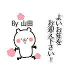 (40個入)山田の元気な敬語入り名前スタンプ(個別スタンプ:38)