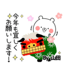 (40個入)山田の元気な敬語入り名前スタンプ(個別スタンプ:40)
