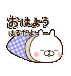 ☆はる☆さんのお名前スタンプ(個別スタンプ:01)