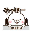☆はる☆さんのお名前スタンプ(個別スタンプ:02)