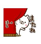 ☆はる☆さんのお名前スタンプ(個別スタンプ:03)