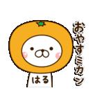 ☆はる☆さんのお名前スタンプ(個別スタンプ:04)