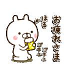 ☆はる☆さんのお名前スタンプ(個別スタンプ:05)