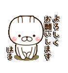 ☆はる☆さんのお名前スタンプ(個別スタンプ:08)