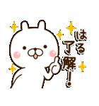 ☆はる☆さんのお名前スタンプ(個別スタンプ:09)