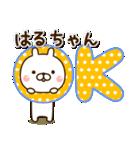 ☆はる☆さんのお名前スタンプ(個別スタンプ:10)