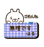 ☆はる☆さんのお名前スタンプ(個別スタンプ:12)