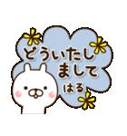 ☆はる☆さんのお名前スタンプ(個別スタンプ:14)
