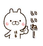☆はる☆さんのお名前スタンプ(個別スタンプ:16)