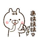 ☆はる☆さんのお名前スタンプ(個別スタンプ:18)