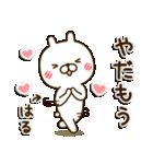 ☆はる☆さんのお名前スタンプ(個別スタンプ:19)