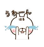 ☆はる☆さんのお名前スタンプ(個別スタンプ:22)