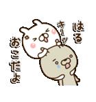 ☆はる☆さんのお名前スタンプ(個別スタンプ:23)