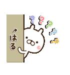 ☆はる☆さんのお名前スタンプ(個別スタンプ:24)