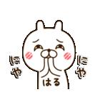 ☆はる☆さんのお名前スタンプ(個別スタンプ:26)