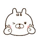 ☆はる☆さんのお名前スタンプ(個別スタンプ:27)