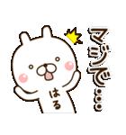 ☆はる☆さんのお名前スタンプ(個別スタンプ:29)