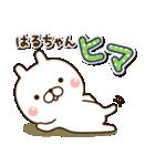 ☆はる☆さんのお名前スタンプ(個別スタンプ:32)