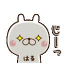 ☆はる☆さんのお名前スタンプ(個別スタンプ:33)