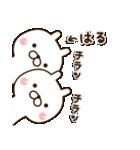 ☆はる☆さんのお名前スタンプ(個別スタンプ:34)