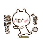 ☆はる☆さんのお名前スタンプ(個別スタンプ:36)