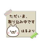 ☆はる☆さんのお名前スタンプ(個別スタンプ:38)