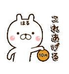 ☆はる☆さんのお名前スタンプ(個別スタンプ:39)