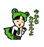 恋するサラリーマン2 暴走編(個別スタンプ:4)