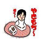 恋するサラリーマン2 暴走編(個別スタンプ:5)
