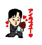 恋するサラリーマン2 暴走編(個別スタンプ:15)
