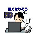 恋するサラリーマン2 暴走編(個別スタンプ:24)