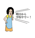 母からメッセージ 7 【夏の終わりの母】(個別スタンプ:21)