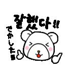 ペンのための韓国語&日本語スタンプ ver.2(個別スタンプ:12)