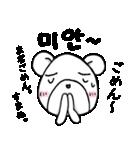 ペンのための韓国語&日本語スタンプ ver.2(個別スタンプ:13)