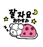 ペンのための韓国語&日本語スタンプ ver.2(個別スタンプ:20)